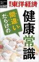 間違いだらけの健康常識週刊東洋経...