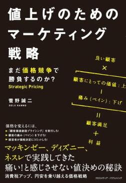 値上げのためのマーケティング戦略【電子書籍】[ 菅野 誠二 ]