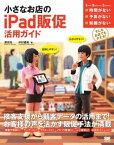 小さなお店のiPad販促活用ガイド【電子書籍】[ 中村義和, 原田充 ]