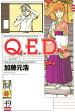 Q.E.D. 証明終了49巻【電子書籍】[ 加藤元浩 ]
