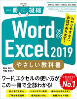 Word & Excel 2019 やさしい教科書 [Office 2019/Office 365対応]
