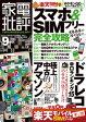 家電批評 2016年 9月号 《SIM付録は付きません》【電子書籍】[ 家電批評編集部 ]