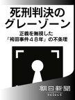 死刑判決のグレーゾーン 正義を無視した「袴田事件48年」の不条理【電子書籍】[ 朝日新聞 ]