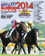 週刊Gallop 臨時増刊号 JRA重賞年鑑Gallop2014JRA重賞年鑑Gallop2014【電子書籍】