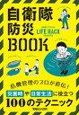 自衛隊防災BOOK【電子書籍】[ 自衛隊 ] - 楽天Kobo電子書籍ストア