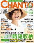CHANTO 2016年 07月号発表!ワーママサポート大賞2016【電子書籍】[ 主婦と生活社 ]