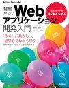 Webサーバを作りながら学ぶ 基礎からのWebアプリケーション開発入門【電子書籍】[ 前橋和弥 ]