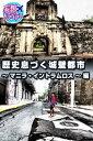 妄想トラベラー 歴史息づく城壁都市〜マニラ・イントラムロス〜 編【電子書籍】