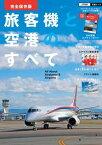 旅客機と空港のすべて 完全保存版【電子書籍】