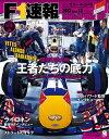 F1速報 2013 Rd13 シ...