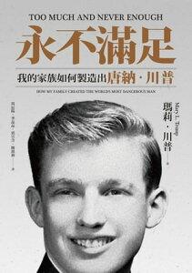永不滿足:我的家族如何製造出唐納.川普Too Much and Never Enough: How My Family Created the World's Most Dangerous Man【電子書籍】[ 瑪莉.川普(Mary L. Trump) ]