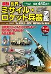 最強 世界のミサイル・ロケット兵器図鑑【電子書籍】[ 坂本明 ]