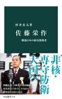 佐藤栄作 戦後日本の政治指導者【電子書籍】[ 村井良太 ]