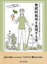 無肥料栽培を実現する本【電子書籍】[ 岡本よりたか ]