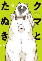クマとたぬき【電子特典付】