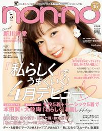 non-no 2016年5月号【電子書籍】[ 集英社 ]