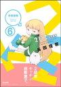 2KZ(分冊版) 【第6話】【電...