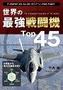 楽天Kobo電子書籍ストアで買える「世界の最強戦闘機Top45 〜 ≪攻撃力≫≪生存性≫≪機動性≫≪速度性能≫≪航続距離≫≪革新性≫、6項目のレーダーチャートで徹底分析!【電子書籍】[ 竹内 修 ]」の画像です。価格は529円になります。