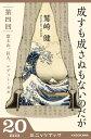 成すも成さぬもないのだが 第四回 富士山、巨人、レディー・ガガ【電子書籍】[ 鷲崎 健 ]