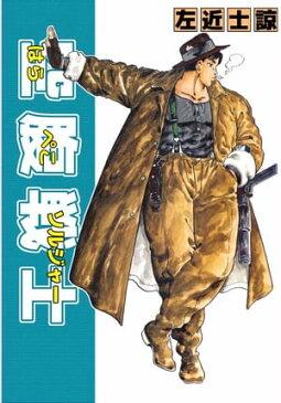 空腹戦士1【電子書籍】[ 左近士諒 ]