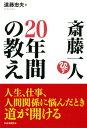 斎藤一人 20年間の教え【電子書籍】[ 遠藤忠夫 ]