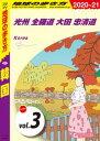 地球の歩き方 D37 韓国 2020-2021 【分冊】 3