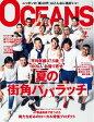 OCEANS(オーシャンズ) 2014年9月号2014年9月号【電子書籍】