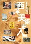 鑑賞のための 西洋美術史入門【電子書籍】[ 視覚デザイン研究所 ]