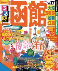 るるぶ函館 大沼 五稜郭 松前 江差'16〜'17