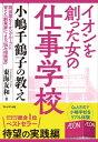 イオンを創った女の仕事学校小嶋千鶴子の教え【電子書籍】[ 東海友和 ] - 楽天Kobo電子書籍ストア