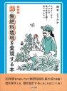 新装版 続無肥料栽培を実現する本【電子書籍】[ 岡本よりたか
