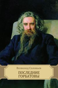 洋書, FICTION & LITERTURE Poslednie Gorbatovy: Russian Language Vsevolod Solovev