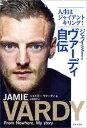 ジェイミー・ヴァーディ自伝【電子...