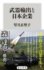 武器輸出と日本企業【電子書籍】[ 望月 衣塑子 ]