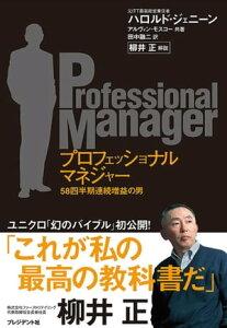 プロフェッショナルマネジャー58四半期連続増益の男【電子書籍】[ ハロルド・ジェニーン ]