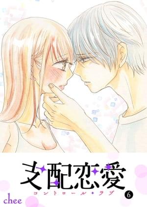 支配恋愛ーコントロール・ラブー (6)
