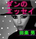 ダンのエッセイ(1)【電子書籍】...