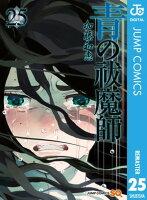 青の祓魔師 リマスター版 25