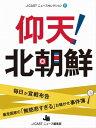 楽天Kobo電子書籍ストアで買える「仰天!北朝鮮【電子書籍】[ J-CASTニュース編集部 ]」の画像です。価格は324円になります。