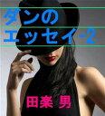 ダンのエッセイ(2)【電子書籍】...
