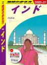 地球の歩き方 D28 インド 2020-2021【電子書籍】[ 地球の歩き方編集室 ]