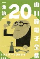 山口瞳 電子全集20 1979〜1980年『兆治』