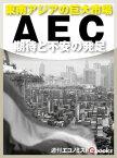 AEC 期待と不安の発足【電子書籍】[ 岩垂好彦 ]