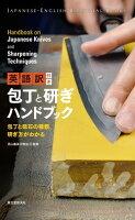 英語訳付き 包丁と研ぎハンドブック 包丁と砥石の種類、研ぎ方がわかる