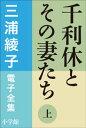 楽天Kobo電子書籍ストアで買える「三浦綾子 電子全集 千利休とその妻たち(上)【電子書籍】[ 三浦綾子 ]」の画像です。価格は550円になります。