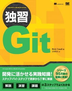 独習Git【電子書籍】