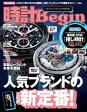 時計Begin(ビギン) 2016年夏号【電子書籍】