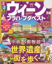 るるぶウィーン・プラハ・ブダペスト(2019年版)【電子書籍】
