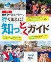 東京ディズニーシー 行くまえに! 知っとくガイド2020【電
