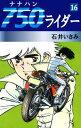 750ライダー(16)【電子書籍...